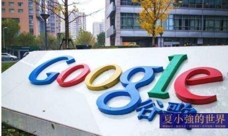 夏小強:谷歌終於高高的揚起了高貴的頭!