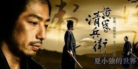 夏小強:認識真正的男人——影片《黃昏清兵衛》