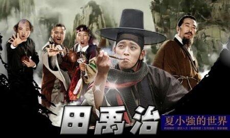 夏小強:《田禹治》——比《阿凡達》好看的韓國奇幻片