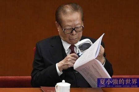 夏小強:江澤民為什麼是「老不死的」?