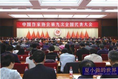 夏小強:中國作家協會存在的理由