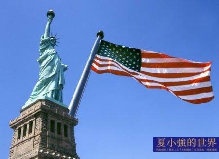 夏小強:和五毛談心談美國