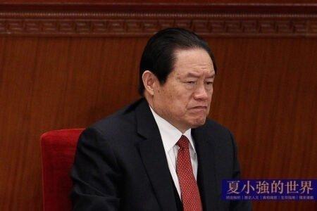 夏小強:周永康深陷新疆泥潭 剔除政法委推行全國