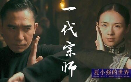 夏小強:《一代宗師》——王家卫為武術正本清源