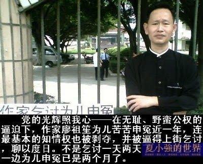 夏小強:到底是誰給廖祖笙帶來了麻煩?