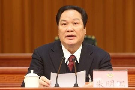 夏小強:廣東省政協主席朱明國為何落馬?
