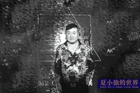 夏小強:孫小果再獲死刑 背後靠山是誰?