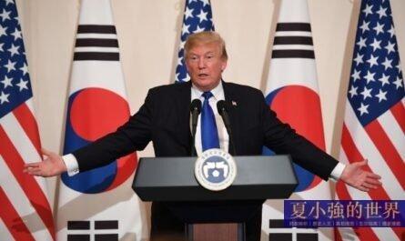 夏小強: 史無前例 川普改變朝鮮半島遊戲規則