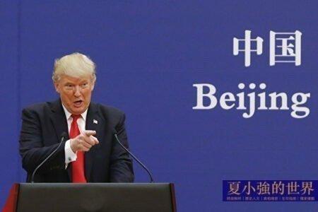 何清漣:   美國之勝,將中國從進攻態勢逼回防禦狀態