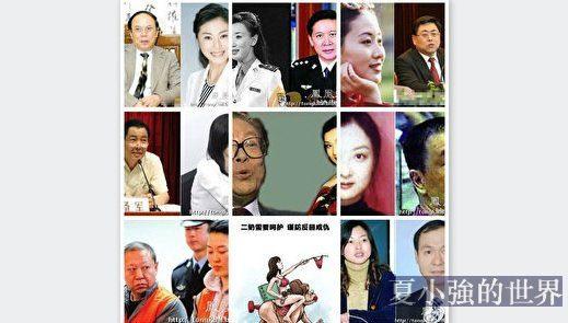 夏小強:不忘初心 中共官員包養情婦創紀錄