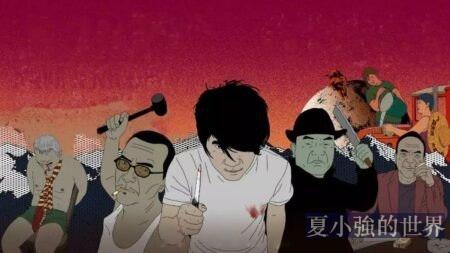 中國人集體性遺失的品質