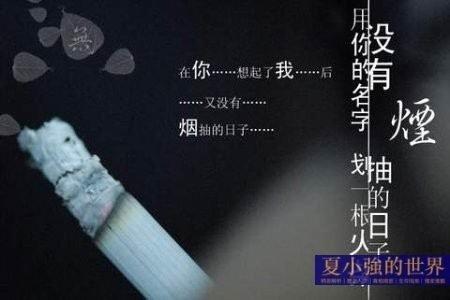 張雨生 張惠妹 王傑 三個版本《沒有煙抽的日子》你喜歡哪個?