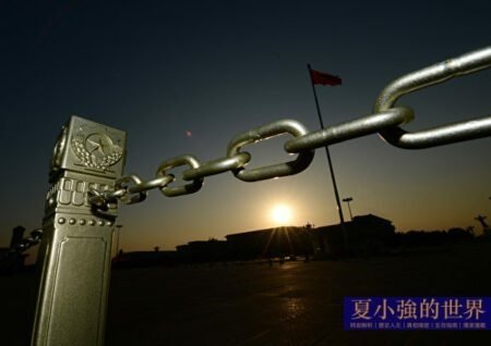夏小強:在中國為何沒有沉默的自由?