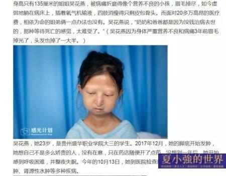 吳花燕事件內幕:慈善機構給你講了一個恐怖故事