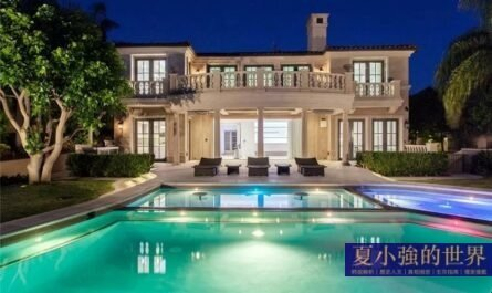 故宮女主的美國豪宅
