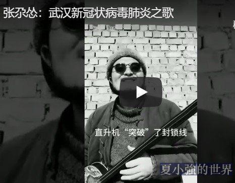 大陸禁歌:張尕慫——疫情小唱