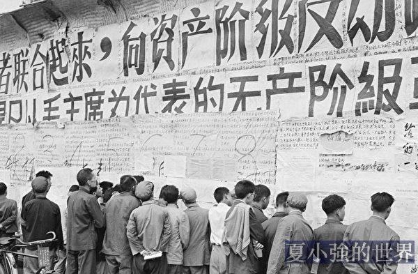 夏小強:中國民族資本家蒙難受辱錄