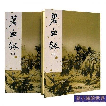 江湖夜雨 《碧血劍》的真正主角其實是袁崇煥