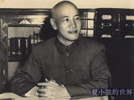夏小強:中國大陸人不熟悉的蔣介石軼事