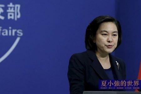 夏小強:華春瑩並非口誤 中共高層分崩加劇