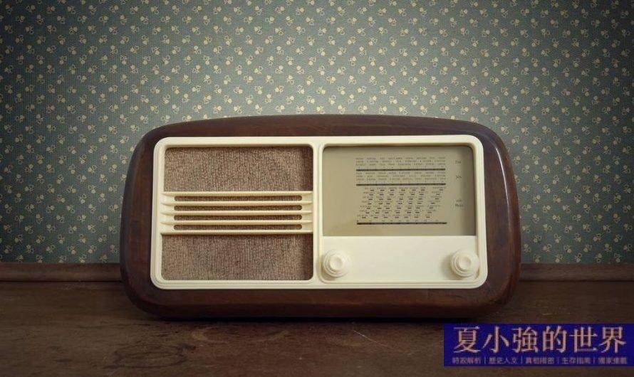 收音機種類選擇及方法指導丨硬核生存指南