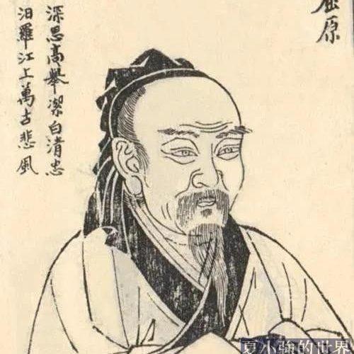 馮學榮:中國歷史上很可能沒有屈原這個人