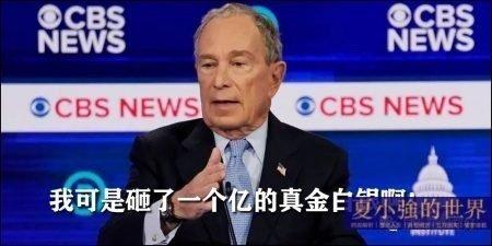 布隆伯格在辯論中泄露大祕密:「我花了1億扶佩洛西當上議長…」