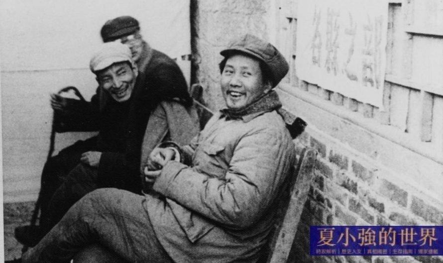 夏小強:毛粉們不知道的毛澤東軼事
