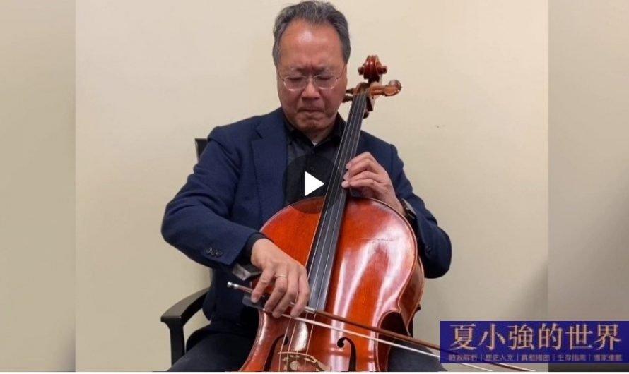 馬友友在推特上發布了一段大提琴演奏(Going Home)(視頻)