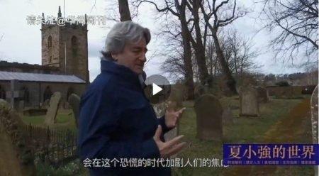 肺炎來襲,300多年前阻擊黑死病的英國亞姆村這樣應對(視頻)