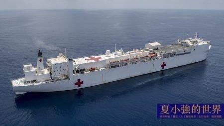即將開赴紐約的船舶巨無霸——美軍「慰藉」號醫院船(視頻)