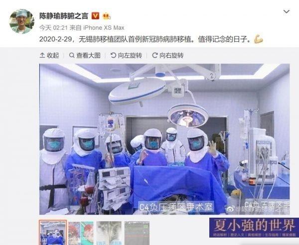 夏小強:全球首例新冠患者肺移植成功背后的祕密