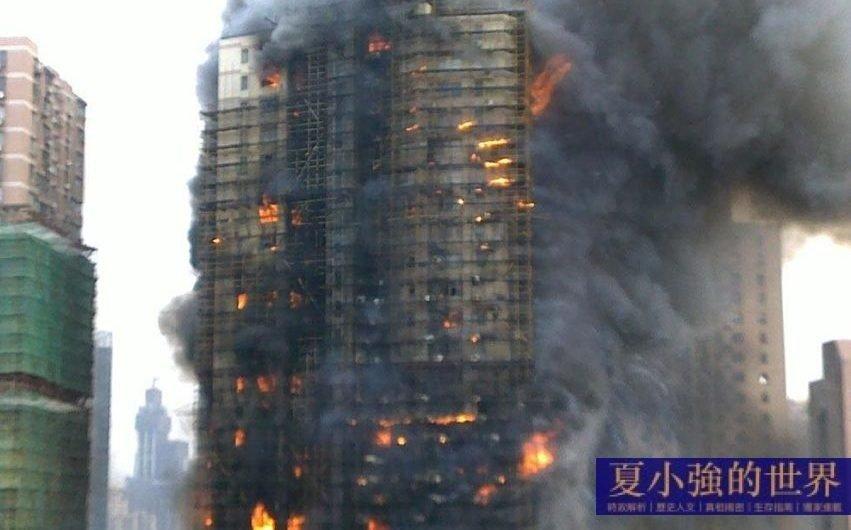談一談中國的裝修隱患和火災自救