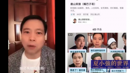 網傳「外籍華人」煽情視頻 原來是個唐山演員