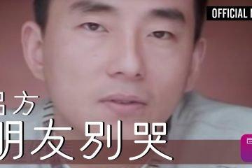 呂方經典《朋友別哭》深情感人(視頻)