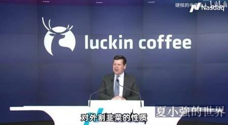 瑞幸咖啡是如何暴打資本主義的?(视频)