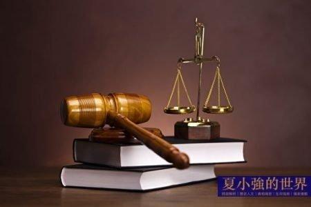 中共政法系統面臨「倒查」12宗罪