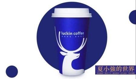瑞幸咖啡還有救嗎?