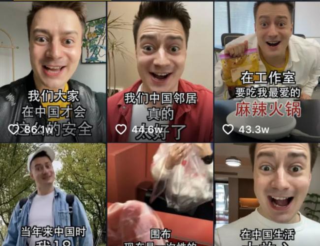那些喊著 「 我愛中國 」 的外國網紅