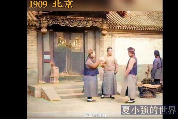 彬彬有禮!一百一十一年前 北京城珍貴街景民生影像(視頻)