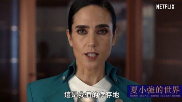 劇版《雪國列車》發布中字新預告