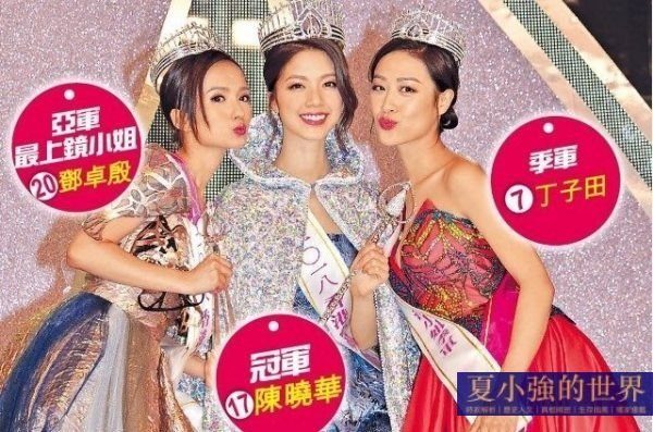 香港絕色美女的上位史
