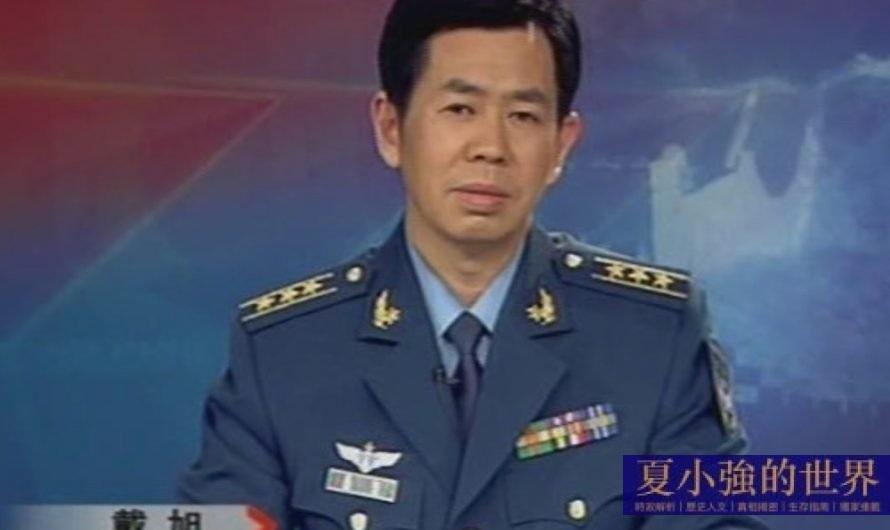 夏小強:軍中戰狼戴旭認慫透露了什麼信息?