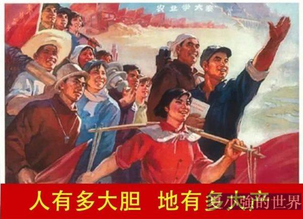 村村有李白 文藝界荒誕的「大躍進」