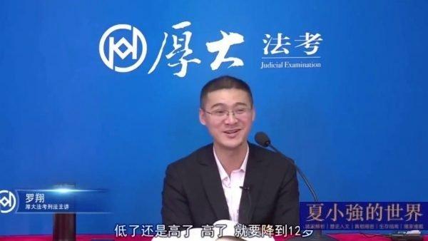 法律人羅翔:死刑,是對犯罪人本人的尊重(視頻)