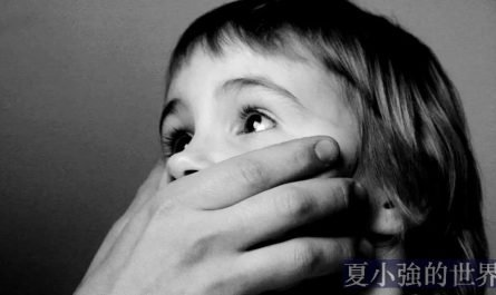 兒童性侵案