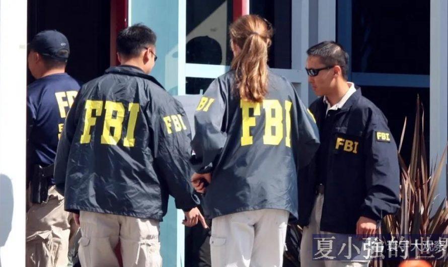 冒名頂替上大學?美國怎麼處理類似事件?FBI出動……