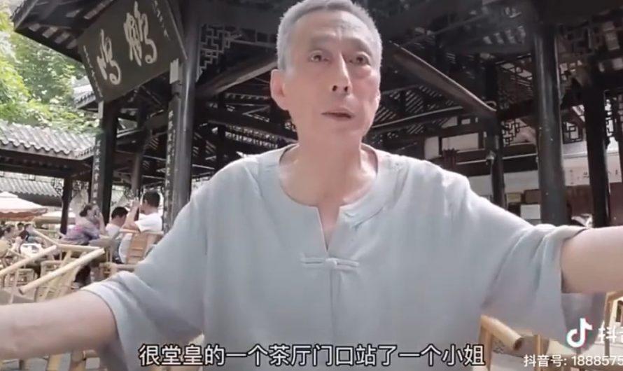 成都老爺爺90年代去北京喝茶(視頻)