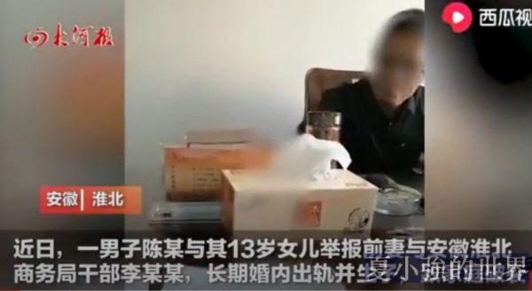 安徽淮北13歲女孩舉報親媽出軌,副局長與有夫之婦生子被紀委調查