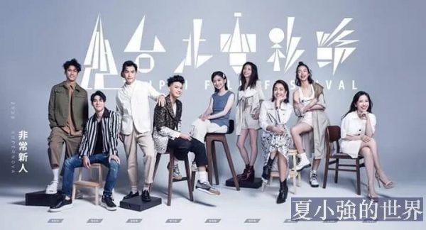 代表台灣電影未來的九張面孔,每一張都那麼新鮮